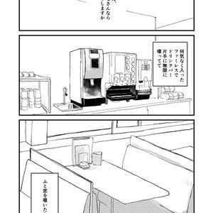 コミティア127 東京滅んでた