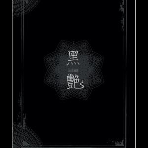 黒艶 2011-2013