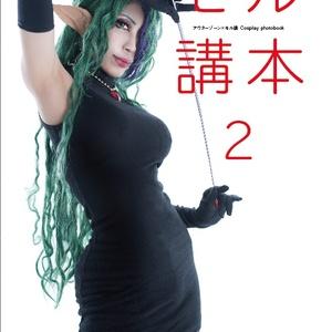 C)モル講本2(美容編)