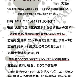Dクラスオリエンテーションin大阪 Dクラス職員つなぎ付きチケット