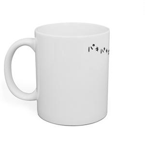 ハムマグカップ「パキパキポリポリ」
