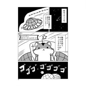 マンガ「宇宙からハムスター」(電子書籍版)