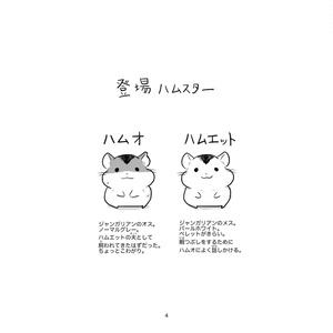 マンガとイラスト「ハムオとハムエット」(電子書籍版)