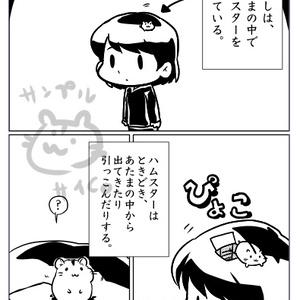 マンガ「マボロシのエア・ハムスター」(オンデマンド印刷版)