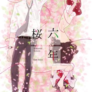 六年桜 Side boys