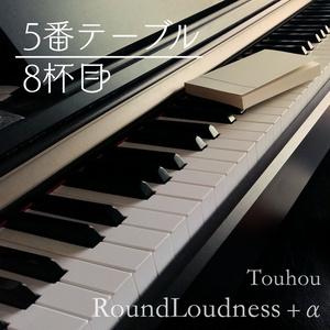 5番テーブル8杯目 - EP【DL版】