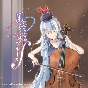 風雅なるスプルース - EP【CDメディア+DL】