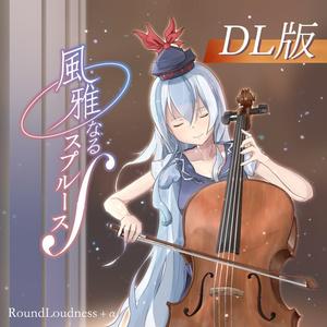 風雅なるスプルース - EP【DL版】