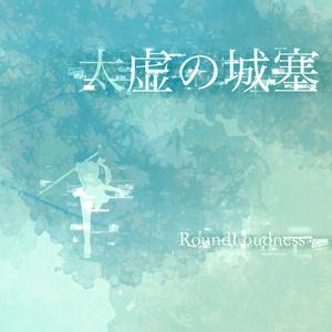 太虚の城塞 - Single【DL版】