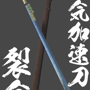"HWS 蒸気加速刀""裂気"""