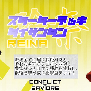 【¥0】【CONFLICT  of SAVIORS】スターターデッキ Vol.3 REINA