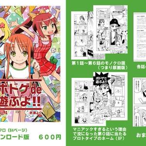 ボドゲde遊ぶよ!! vol.1(ダウンロード版)