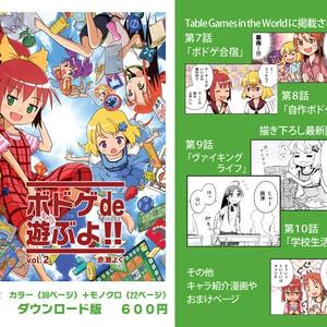 ボドゲde遊ぶよ!! vol.2(ダウンロード版)