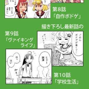 ボドゲde遊ぶよ!!vol.2