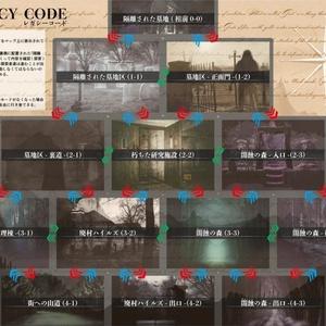 レガシーコード The Best版-日蝕と月の物語-(初回限定版)