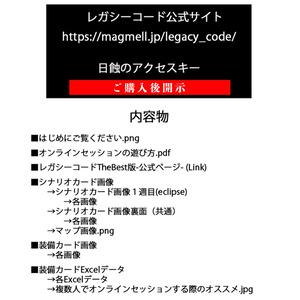 レガシーコード日蝕の物語オンラインセッション支援ツール