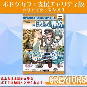 【期間限定チャリティ版】アナログゲーム情報誌「クリエイターズ」vol.1