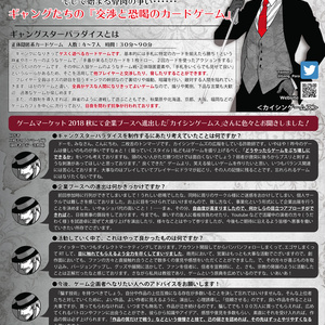 【期間限定チャリティ版】アナログゲーム情報誌「クリエイターズ」vol.2