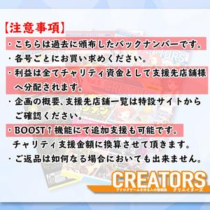 【期間限定チャリティ版】アナログゲーム情報誌「クリエイターズ」vol.3