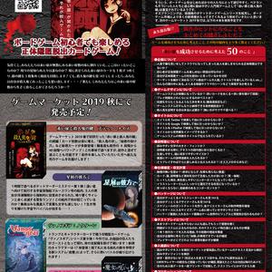 【期間限定チャリティ版】アナログゲーム情報誌「クリエイターズ」vol.4