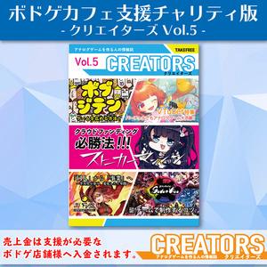 【期間限定チャリティ版】アナログゲーム情報誌「クリエイターズ」vol.5