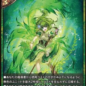 VISION1 幻色の魔法と3人の剣士 グリーンファイシネス