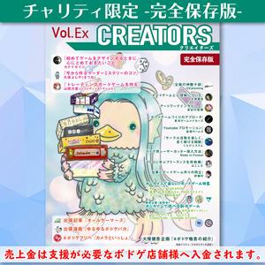 【7/30まで】アナログゲーム情報誌「クリエイターズ-チャリティ特別版-」Ex