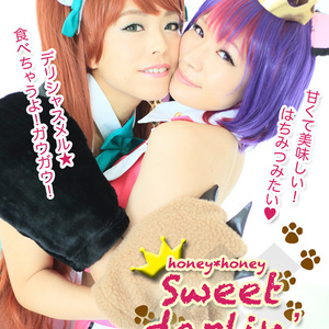 honey*honey Sweet darlin' (ユ◯熊嵐)