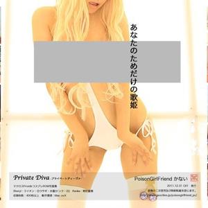 Private Diva(マ○ロスF)