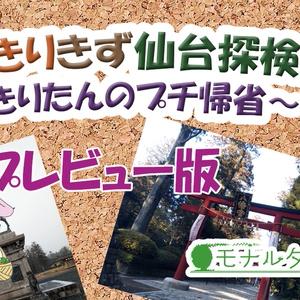 【DL版】ウナきりきず仙台探検隊~プレビュー版~