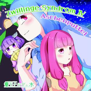 【DL版】ZwillingSyndromⅣ~Aschenputtel~