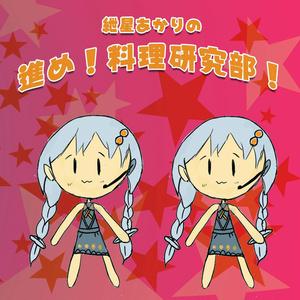 【DLカード+CD】紲星あかりの進め!料理研究部!+限定ミニボイスドラマCD