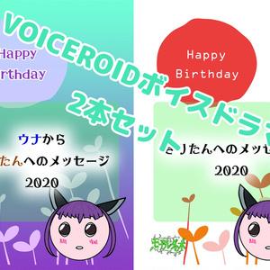 【DLカード+CD】きりたんお誕生日セット+限定ミニボイスドラマCD