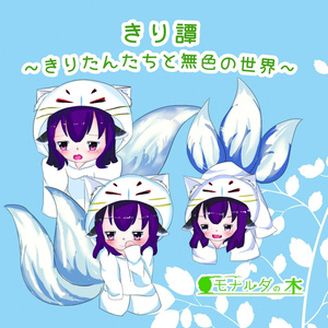 【DLカード+CD】きり譚+限定ミニボイスドラマCD
