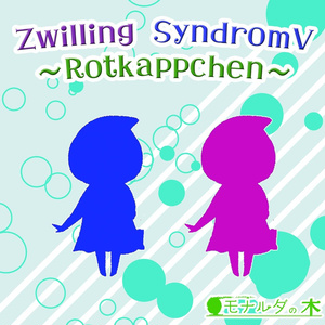 【DLカード+CD】ZwillingSyndromⅤ 〜Rotkäppchen〜+限定ミニボイスドラマCD