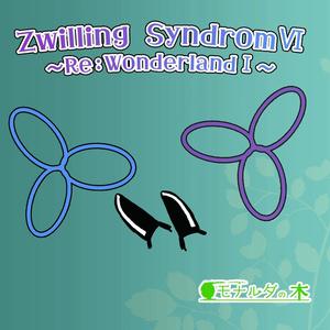 【DLカード+CD】ZwillingSyndromⅥ 〜Re: wonderland1〜+限定ミニボイスドラマCD