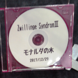 【DL版】Zwillinge SyndromⅢ