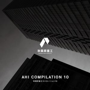 秋葉原重工コンピレーション10
