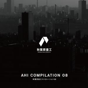 秋葉原重工コンピレーション08