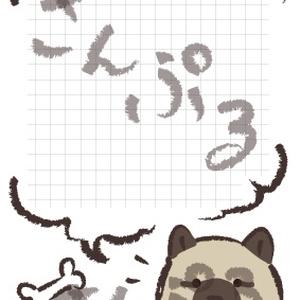 【DL】ミックス犬メモ