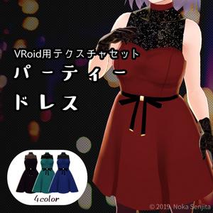 【Vroid用】パーティードレス【テクスチャセット】