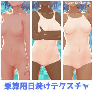 【無料】乗算用日焼けテクスチャ【VRoid肌用テクスチャ】