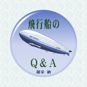 【袋】※委託※『飛行船のQ&A』
