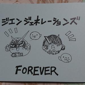 【鱚】同人誌『ジエン(・∀・)ジェネレーションズ FOREVER』