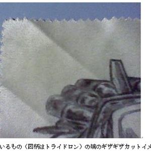 【ざ】クリーナークロス:トライサイクロン風