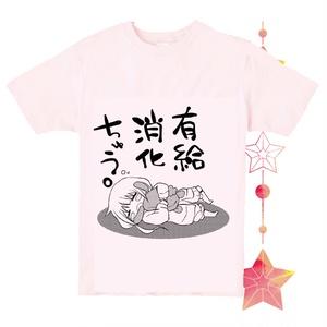 春の絶対働かないTシャツ!