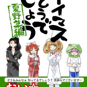 アイマス本(送料無料)