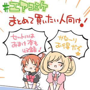 【電子書籍】まとめ買いセット