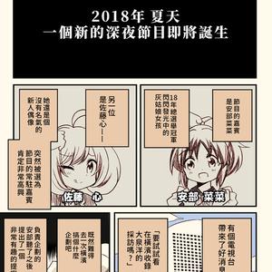 【繁體中文】同人誌