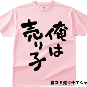 売り子Tシャツ